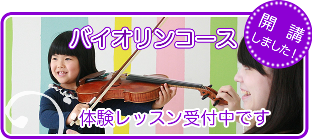 バイオリンコースのご案内