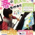 音楽教室|新入会生募集中!